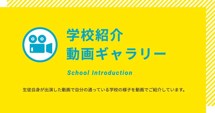 学校紹介動画ギャラリー
